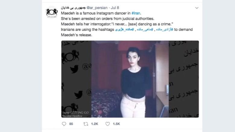 السلطات الإيرانية تعتقل فتاة بسبب الرقص وتضامن عالمي معها