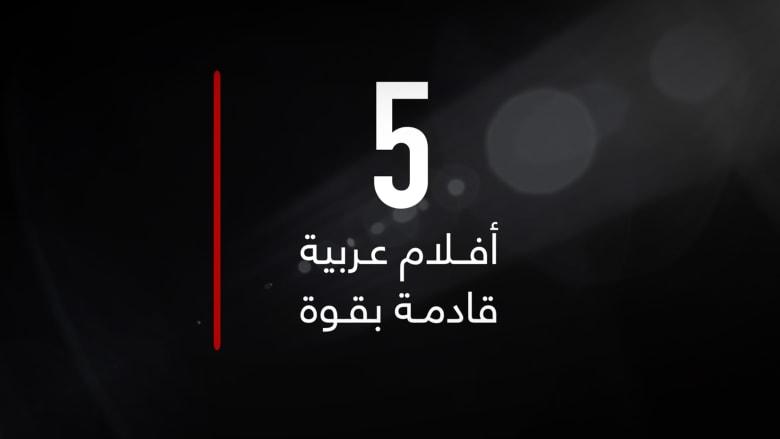 """من """"كفرناحوم"""" إلى """"الجمعية"""".. أفلام عربية قادمة بقوة"""