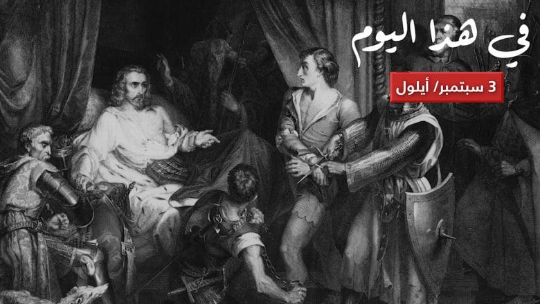 حدث في 3 سبتمبر.. تتويج ريتشارد قلب الأسد وبريطانيا تخسر أمريكا وقطر