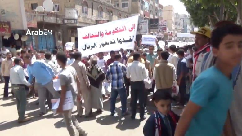 اليمن.. مطالبات في تعز لوقف تدهور الريال