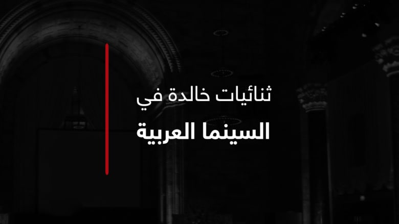 """من """"بخيت وعديلة"""" إلى """"عمر وسلمى"""".. ثنائيات خالدة في السينما"""