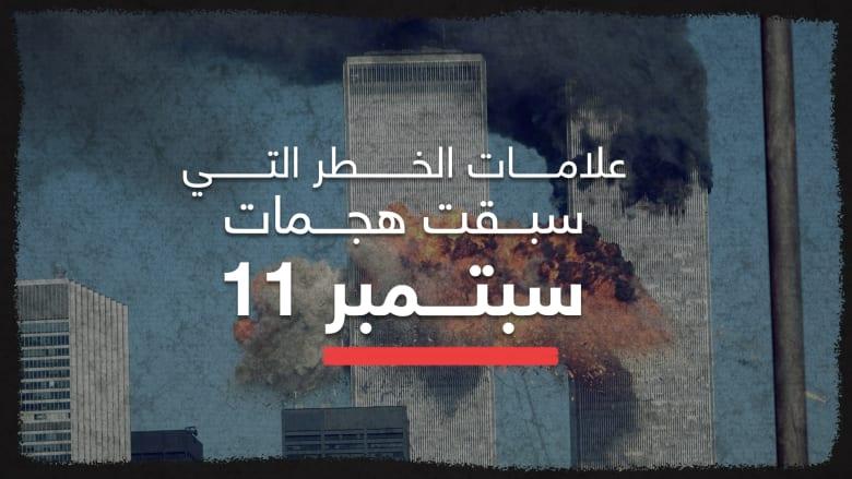 في الذكرى الـ17 للحادثة.. هذه المؤشرات سبقت هجمات 11 سبتمبر