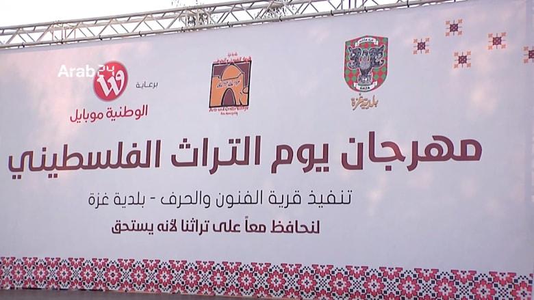 انطلاق فعاليات يوم التراث الفلسطيني في غزة