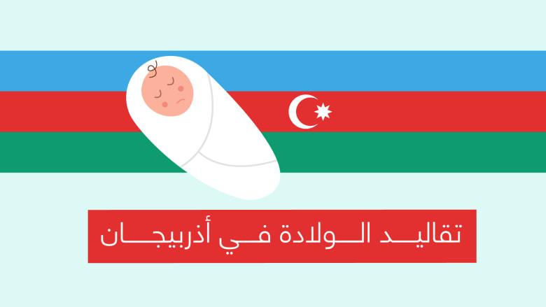 تقاليد الولادة في أذربيجان