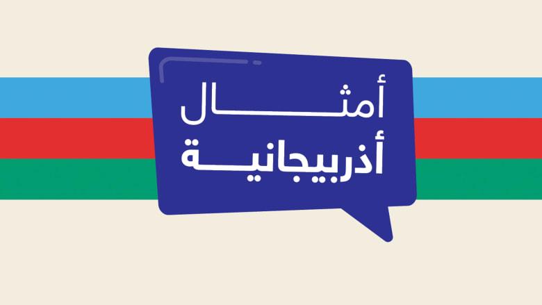 """مثل """"وقف الجمل وانهار السقف""""..ماذا يعني باللغة الأذربيجانية؟"""