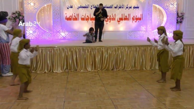 عدن تحتفل باليوم العالمي لذوي الاحتياجات الخاصة