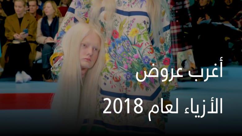 تعرّف إلى أغرب التصاميم وعروض الأزياء لعام 2018