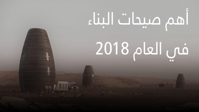 أهم صيحات البناء لعام 2018