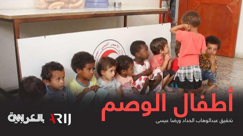 أطفال الوصم 3.. الصليب الأحمر وسيط بين مصر وليبيا
