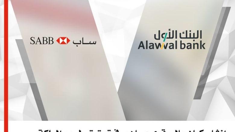 موديز: اندماج البنوك الخليجية يعزز أرباحها على المدى الطويل