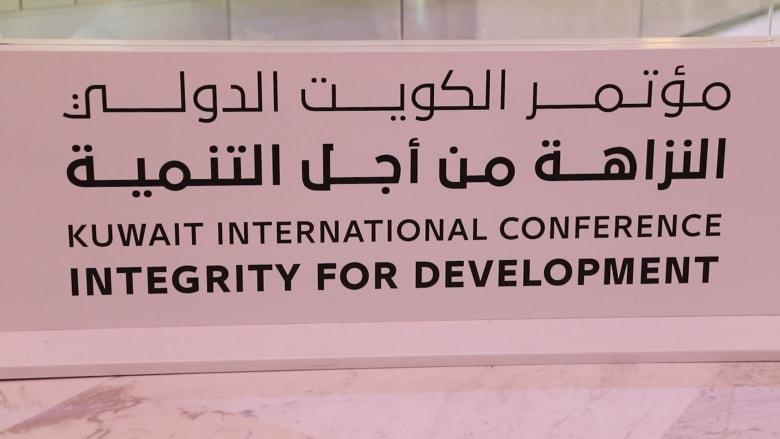 الكويت تدشن أول استراتيجية وطنية لمكافحة الفساد.. ما تفاصيله