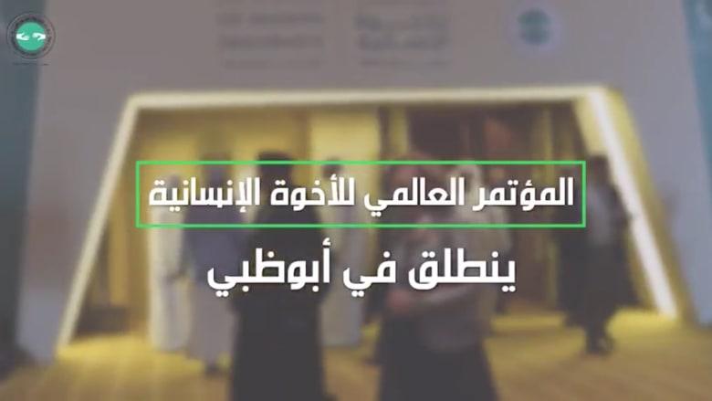 انطلاق المؤتمر العالمي للأخوة الإنسانية في قصر الإمارات