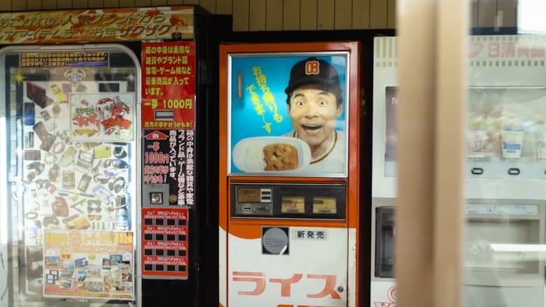 آلة بيع يابانية تقدم وجبات طعام مطبوخة في المنزل