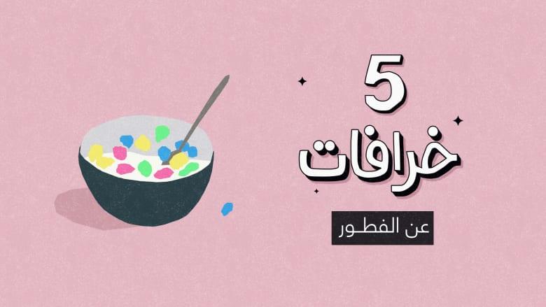 الفطور يساعد في تخفيف الوزن... خرافة أم حقيقة؟