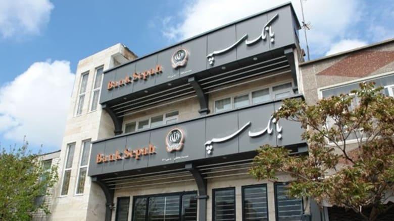 إيران تقرر دمج البنوك المملوكة للقوات المسلحة في مصرف حكومي