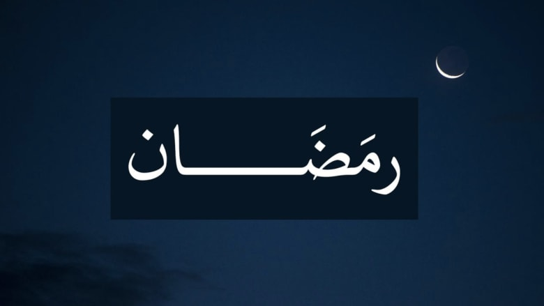 """بمناسبة شهر الصوم... ما هو أصل كلمة """"رمضان""""؟"""