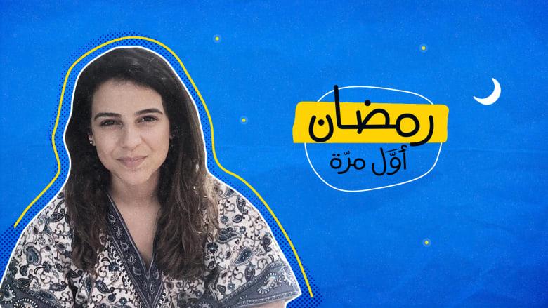 تجربة صوم رمضان في دبي لأول مرة.. ترويها شابة برازيلية