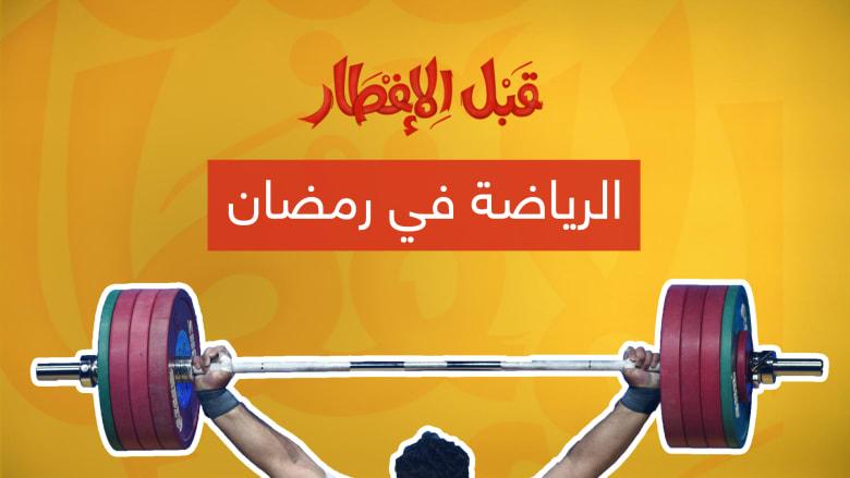 """نصيحة """"قبل الإفطار"""".. في رمضان هل نمارس الرياضة قبل الإفطار أم بعده؟"""