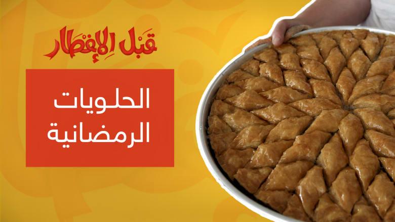 """نصيحة """"قبل الإفطار"""".. كيف تختار الحلويات في رمضان بذكاء؟"""