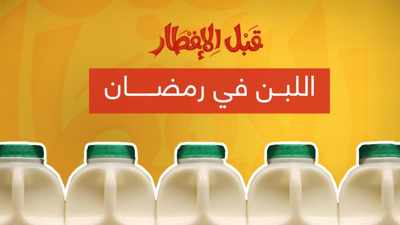 """نصيحة """"قبل الإفطار"""".. هذه هي أهمية اللبن في رمضان"""