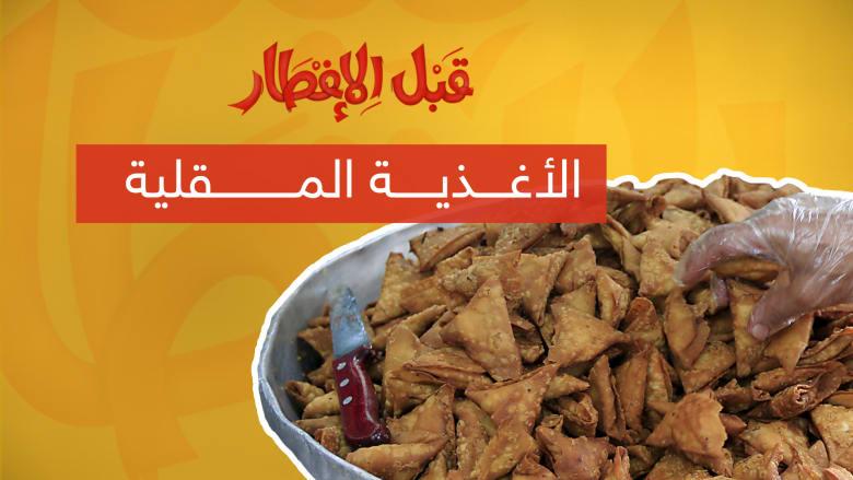 """نصيحة """"قبل الإفطار"""".. إليكم مضار الأغذية المقلية في رمضان"""