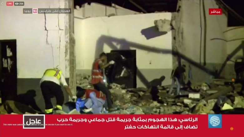 مقتل 40 على الأقل بعد غارة على مركز مهاجرين في ليبيا.. شاهد آثارها