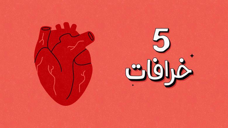 ما هي أبرز أعراض النوبات القلبية؟ 5 خرافات قد تنقذ حياتكم