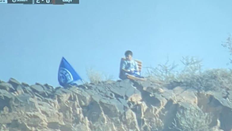الطفل الهلالي.. مُشجع صغير يثير تفاعلا بمشاهدته مباراة الهلال السعودي من على قمة جبل