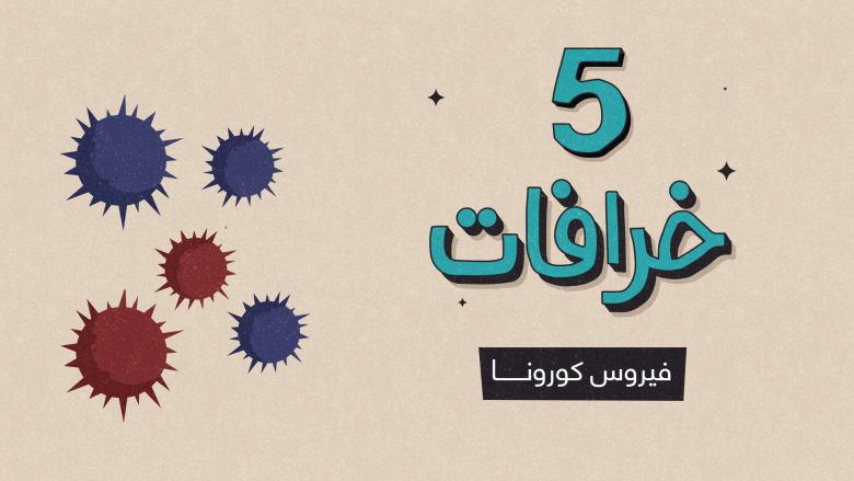 5 خرافات عن فيروس كورونا