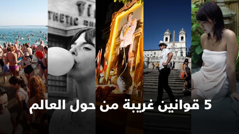 5 قوانين وأعراف غريبة من حول العالم
