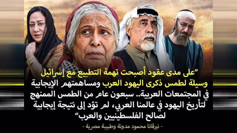 """إسرائيل تستشهد بمدونة مصرية للتعليق على مسلسل """"أم هارون"""" وتاريخ اليهود في الخليج"""
