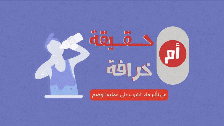 حقيقة أم خرافة.. هل تؤثر درجة حرارة ماء الشرب عليك في رمضان؟