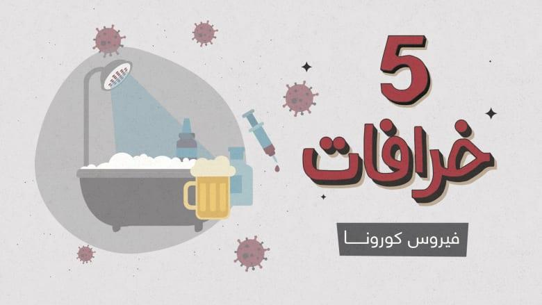 هل يحميك الاستحمام بالماء من الإصابة بفيروس كورونا؟ 5 خرافات أخرى عن فيروس كورونا