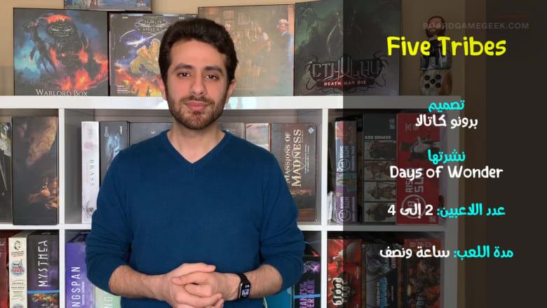 تحب التحدي؟ إليك أفضل 5 ألعاب بورد جيمز استراتيجية