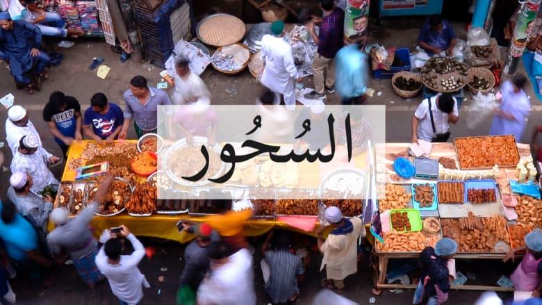 سؤال.. لماذا يتسحر المسلمون قبل الصيام في رمضان؟
