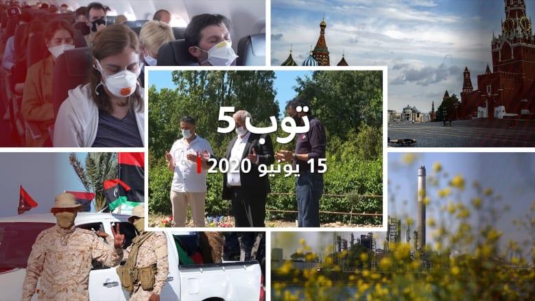 توب 5.. ملخص بأبرز قصص المنطقة والعالم في 15 يونيو