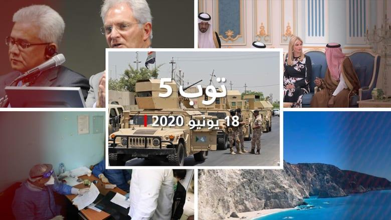 توب 5.. ملخص بأبرز قصص المنطقة والعالم في 18 يونيو