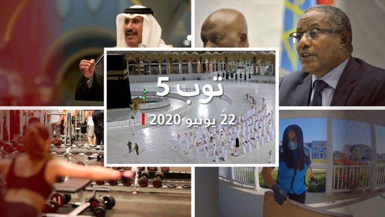 توب 5.. ملخص بأبرز قصص المنطقة والعالم في 22 يونيو