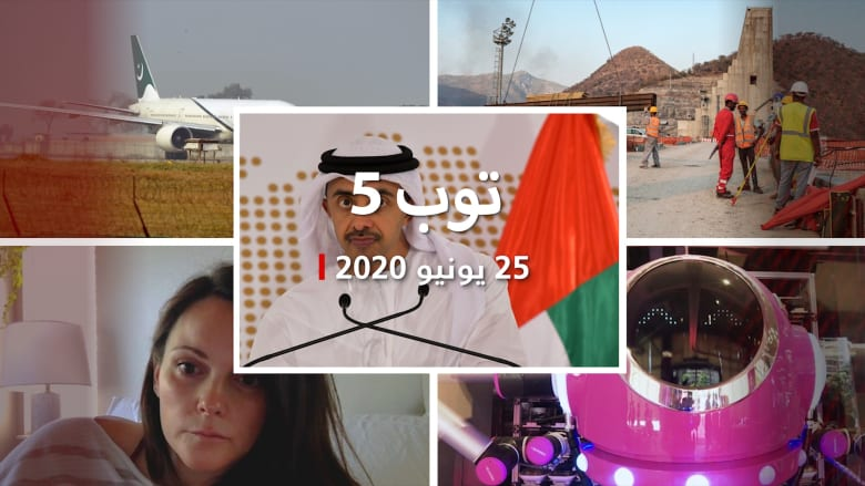 توب 5.. ملخص بأبرز قصص المنطقة والعالم في 25 يونيو