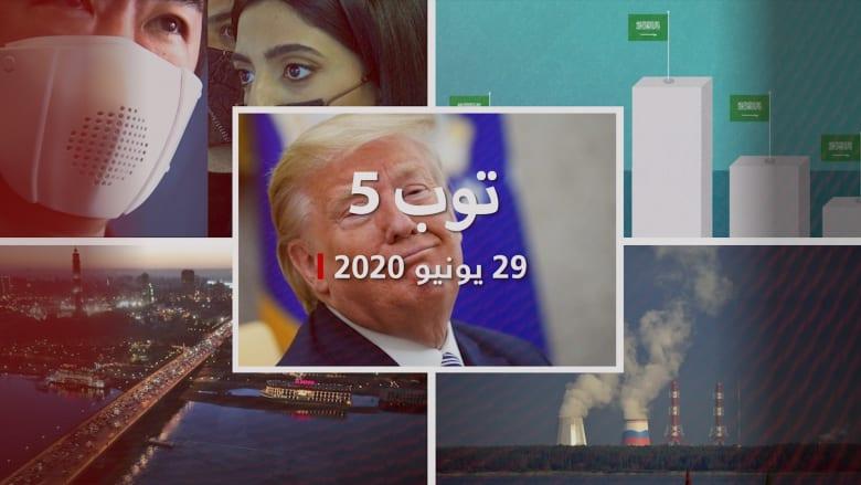 توب 5.. ملخص بأبرز قصص المنطقة والعالم في 29 يونيو