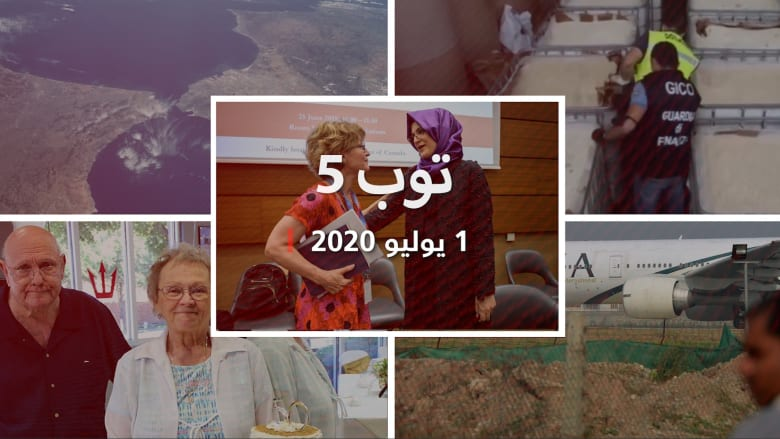 توب 5.. ملخص بأبرز قصص المنطقة والعالم في 1 يوليو