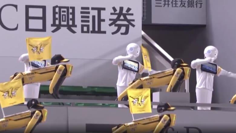 روبوتات ترقص تشجيعا لفريق بيسبول في ملعب فارغ في اليابان