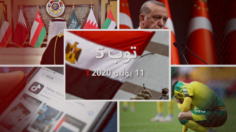 توب 5.. ملخص بأبرز قصص المنطقة والعالم في 11 يوليو