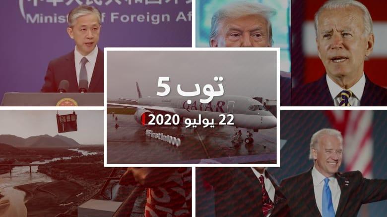 توب 5.. ملخص بأبرز قصص المنطقة والعالم في 22 يوليو