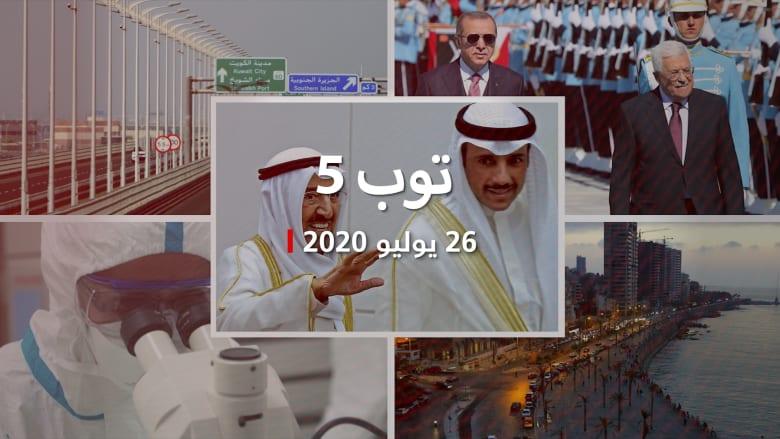 توب 5: أنباء مطمئنة عن أمير الكويت.. و60 مليون لقاح لكورونا بـ2021
