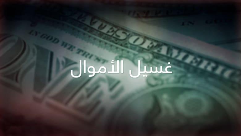 في ضوء قضية غسيل الأموال التي تشغل الكويت.. ماذا تعني هذه الظاهرة وكيف تتم؟