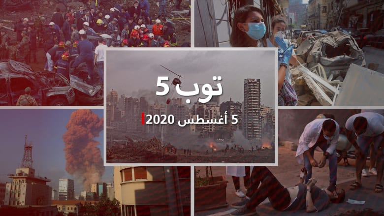 توب 5: حكومة لبنان: الإقامة الجبرية على من أدار وخزن نيترات الأمونيوم