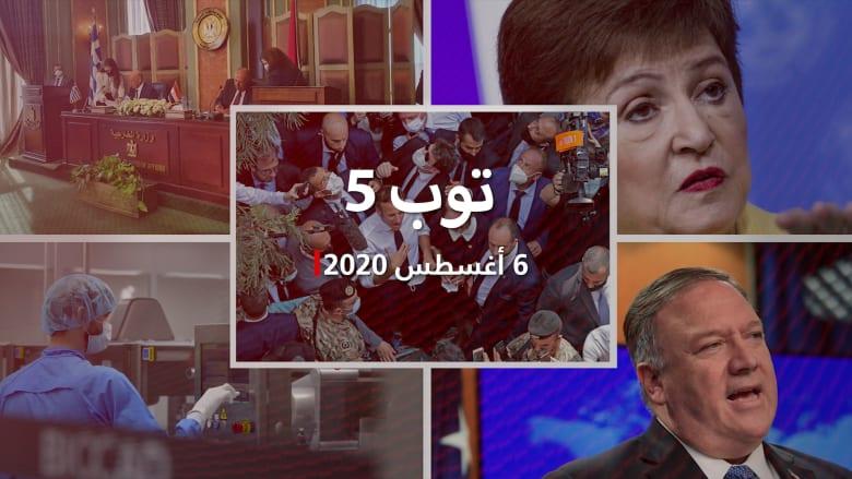 توب 5: ماكرون يزور لبنان باتفاق سياسي جديد.. وروسيا تنتج لقاح كورونا في سبتمبر