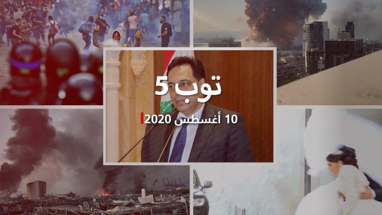"""توب 5: استقالة جماعية.. """"انفجار بيروت"""" يطيح بحكومة حسان دياب في لبنان.. وارتفاع حصيلة ضحايا الانفجار إلى 160 شخصا"""