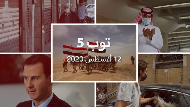 توب 5.. رسالتين من الإمارات ومصر للعراق.. وضغط الأسد يعطل خطابه